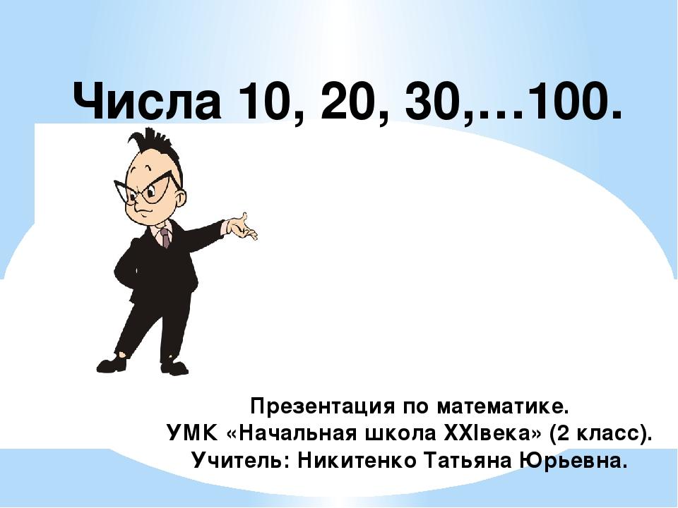 Числа 10, 20, 30,…100. Презентация по математике. УМК «Начальная школа XXIве...
