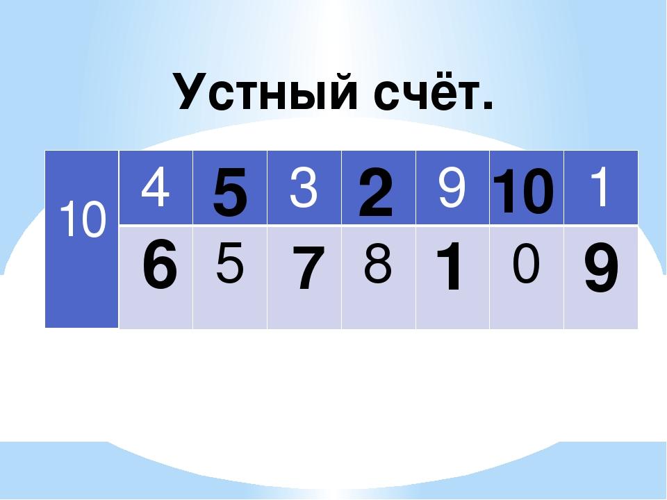 6 5 7 2 1 10 9 Устный счёт. 10 4 3 9 1 5 8 0