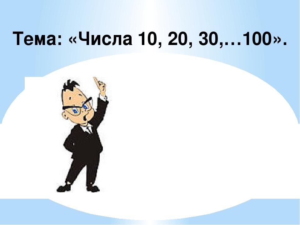 Тема: «Числа 10, 20, 30,…100».