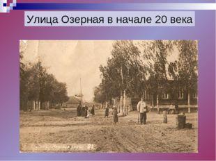 Улица Озерная в начале 20 века