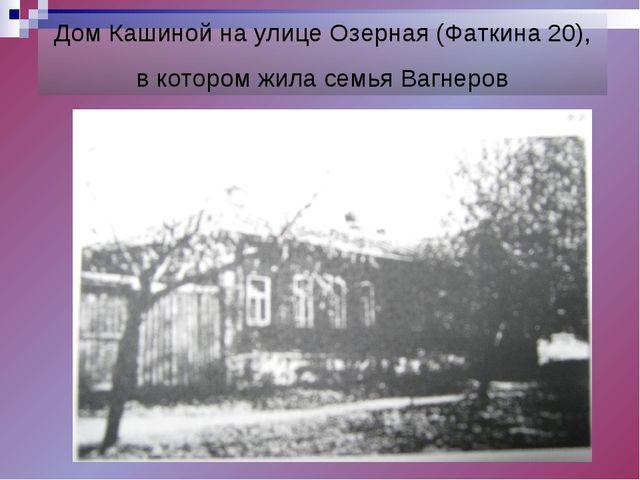 Дом Кашиной на улице Озерная (Фаткина 20), в котором жила семья Вагнеров