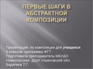 Презентация по композиции для учащихся 5 классов программы ФГТ Подготовила пр