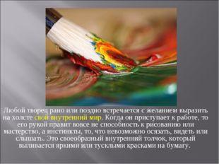 Любой творец рано или поздно встречается с желанием выразить на холсте свой в