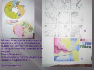 Абстрактная открытая композиция в квадрате и круге с использованием родственн