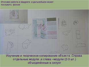 Изучение и творческое копирование объекта .Справа отдельные модули ,а слева –