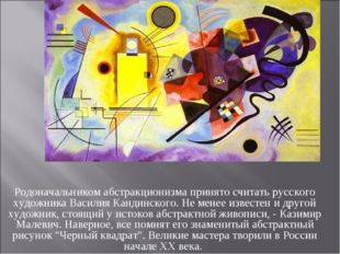 Родоначальником абстракционизма принято считать русского художника Василия Ка