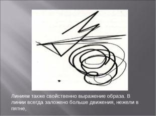 Линиям также свойственно выражение образа. В линии всегда заложено больше дви