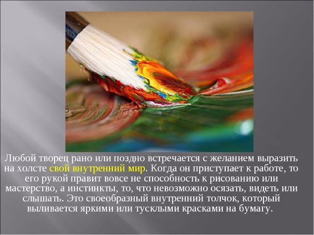 Любой творец рано или поздно встречается с желанием выразить на холсте свой в...