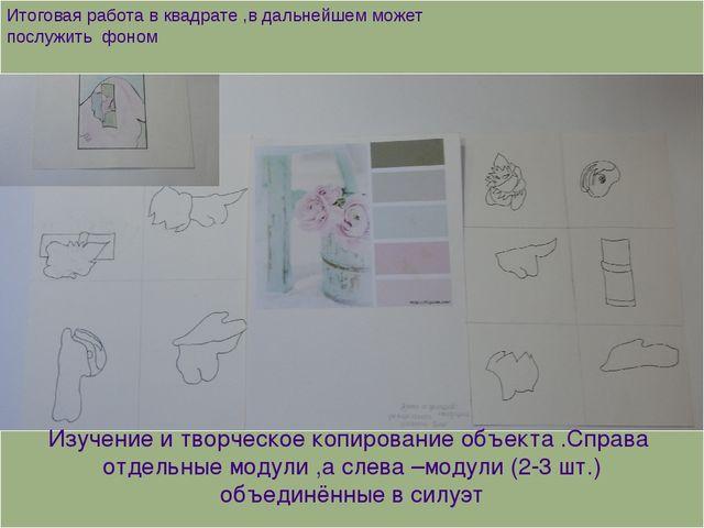 Изучение и творческое копирование объекта .Справа отдельные модули ,а слева –...