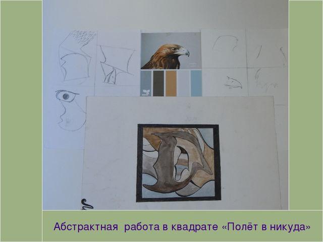 Абстрактная работа в квадрате «Полёт в никуда»