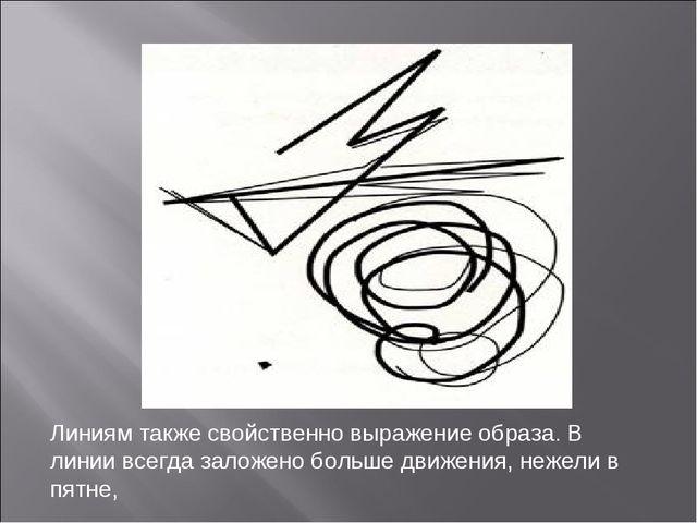 Линиям также свойственно выражение образа. В линии всегда заложено больше дви...