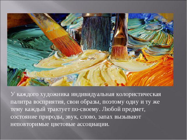 У каждого художника индивидуальная колористическая палитра восприятия, свои о...