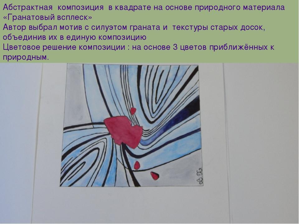 Абстрактная композиция в квадрате на основе природного материала «Гранатовый...