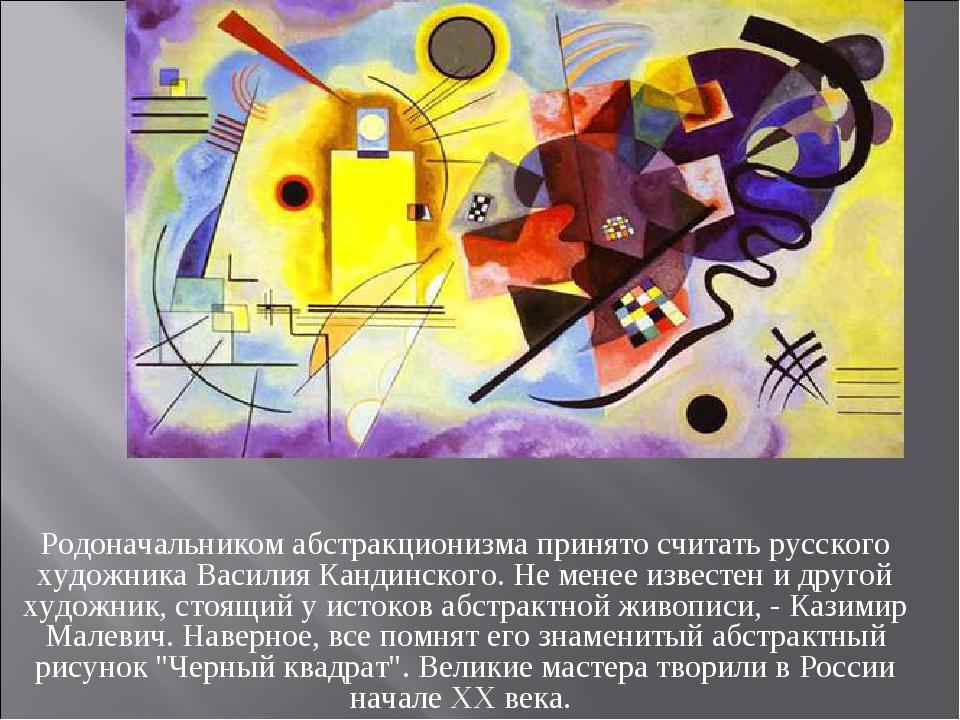 Родоначальником абстракционизма принято считать русского художника Василия Ка...