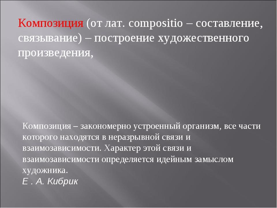 Композиция – закономерно устроенный организм, все части которого находятся в...