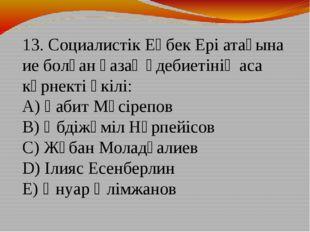 13. Социалистік Еңбек Ері атағына ие болған қазақ әдебиетінің аса көрнекті өк
