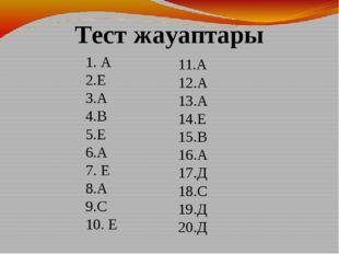 Тест жауаптары 1. А 2.Е 3.А 4.В 5.Е 6.А 7. Е 8.А 9.С 10. Е 11.А 12.А 13.А 14.