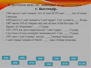 1942 жылы Қазақстанның егіс көлемі КСРО-ның ____ егіс көлемін қамтыды. 1959 ж