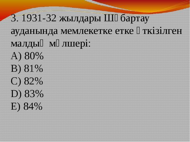 3. 1931-32 жылдары Шұбартау ауданында мемлекетке етке өткізілген малдың мөлше...