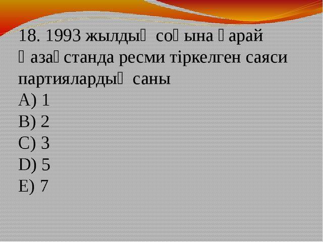 18. 1993 жылдың соңына қарай Қазақстанда ресми тіркелген саяси партиялардың с...