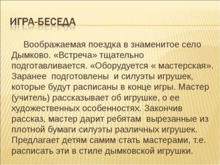 Воображаемая поездка в знаменитое село Дымково. «Встреча» тщательно подготавл