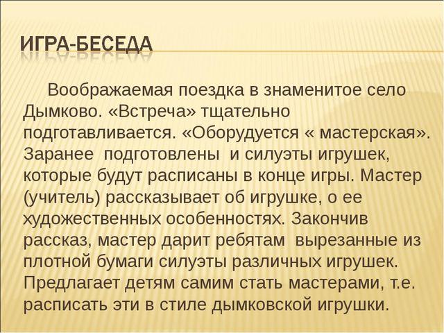 Воображаемая поездка в знаменитое село Дымково. «Встреча» тщательно подготавл...
