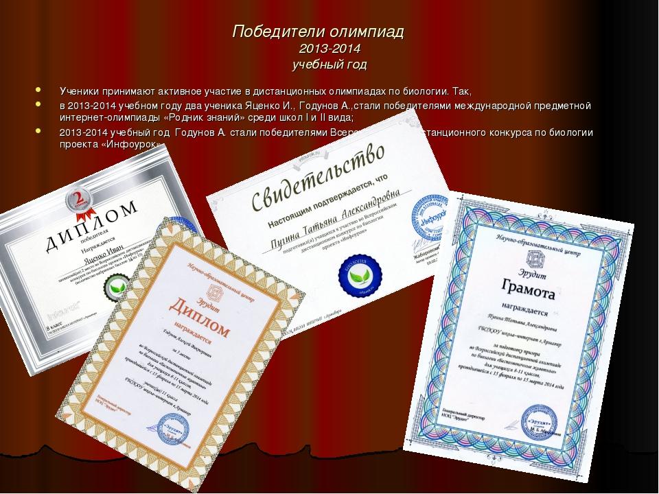 Победители олимпиад 2013-2014 учебный год Ученики принимают активное участие...