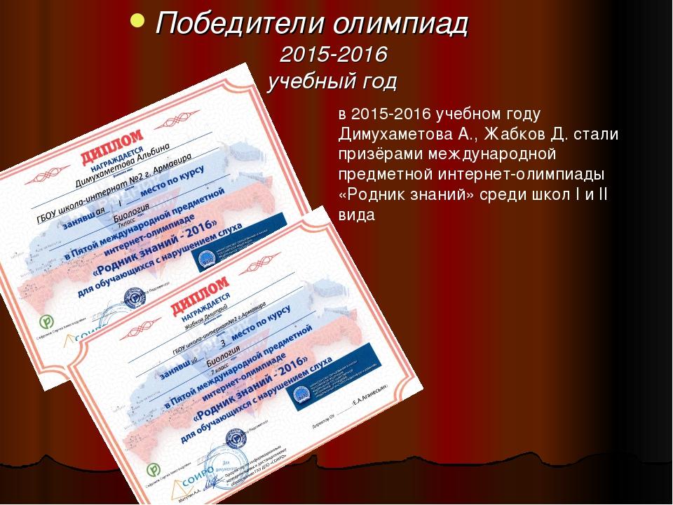 Победители олимпиад 2015-2016 учебный год в 2015-2016 учебном году Димухамето...