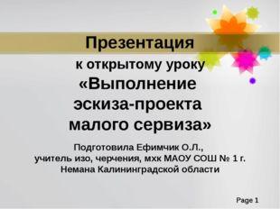 Презентация к открытому уроку «Выполнение эскиза-проекта малого сервиза» Подг