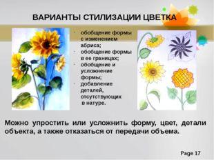 обобщение формы с изменением абриса; обобщение формы в ее границах; обобщение