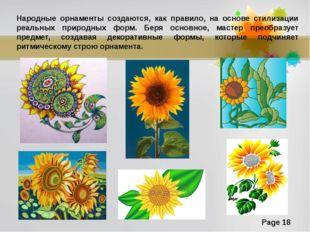 Народные орнаменты создаются, как правило, на основе стилизации реальных прир