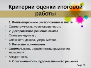 Критерии оценки итоговой работы 1. Композиционное расположение в листе Симмет