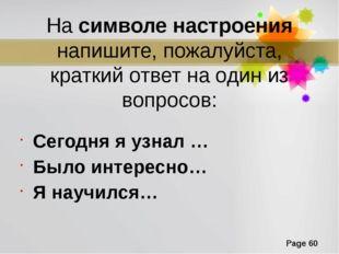 На символе настроения напишите, пожалуйста, краткий ответ на один из вопросов