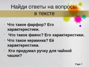 Найди ответы на вопросы в тексте Что такое фарфор? Его характеристики. Что та