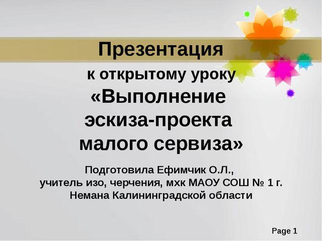 Презентация к открытому уроку «Выполнение эскиза-проекта малого сервиза» Подг...