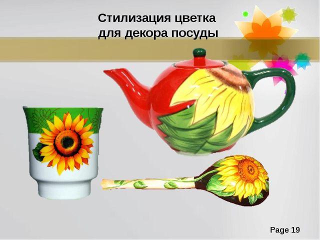 Стилизация цветка для декора посуды Page