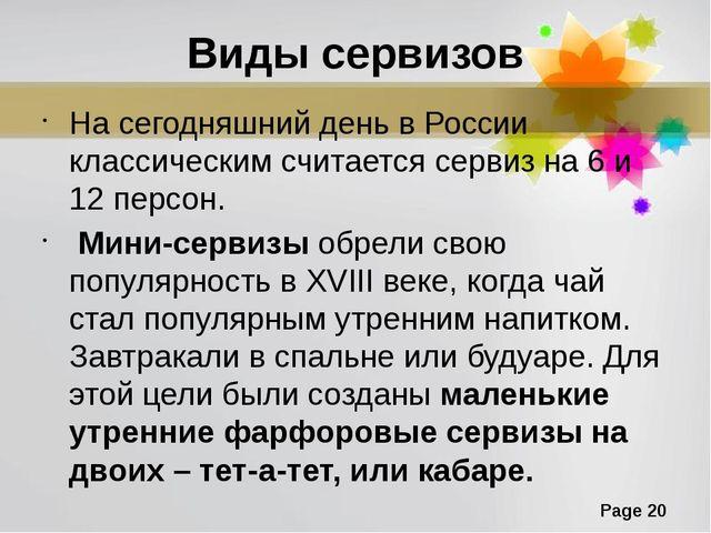 Виды сервизов На сегодняшний день в России классическим считается сервиз на 6...