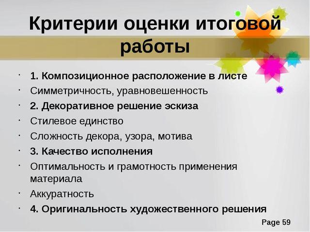 Критерии оценки итоговой работы 1. Композиционное расположение в листе Симмет...