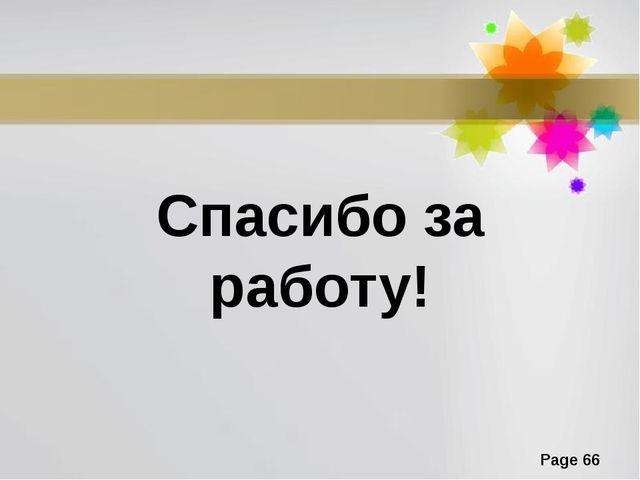 Спасибо за работу! Page
