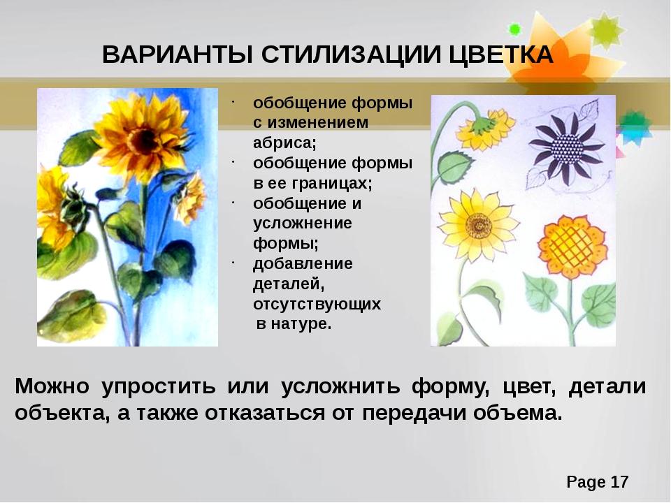 обобщение формы с изменением абриса; обобщение формы в ее границах; обобщение...