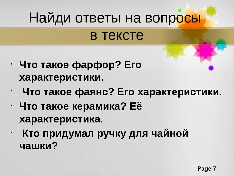 Найди ответы на вопросы в тексте Что такое фарфор? Его характеристики. Что та...