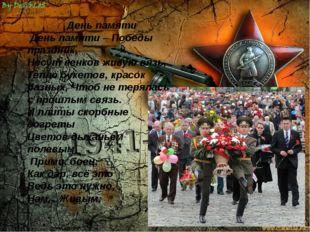 День памяти День памяти – Победы праздник, Несут венков живую вязь, Тепло бук