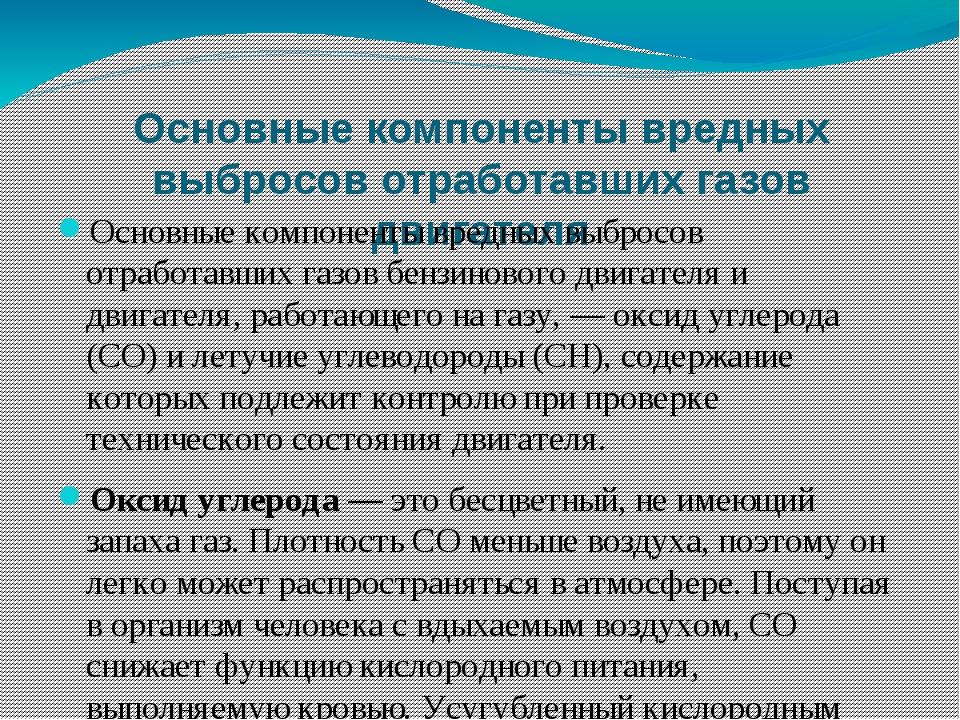 Основные компоненты вредных выбросов отработавших газов двигателя Основные ко...