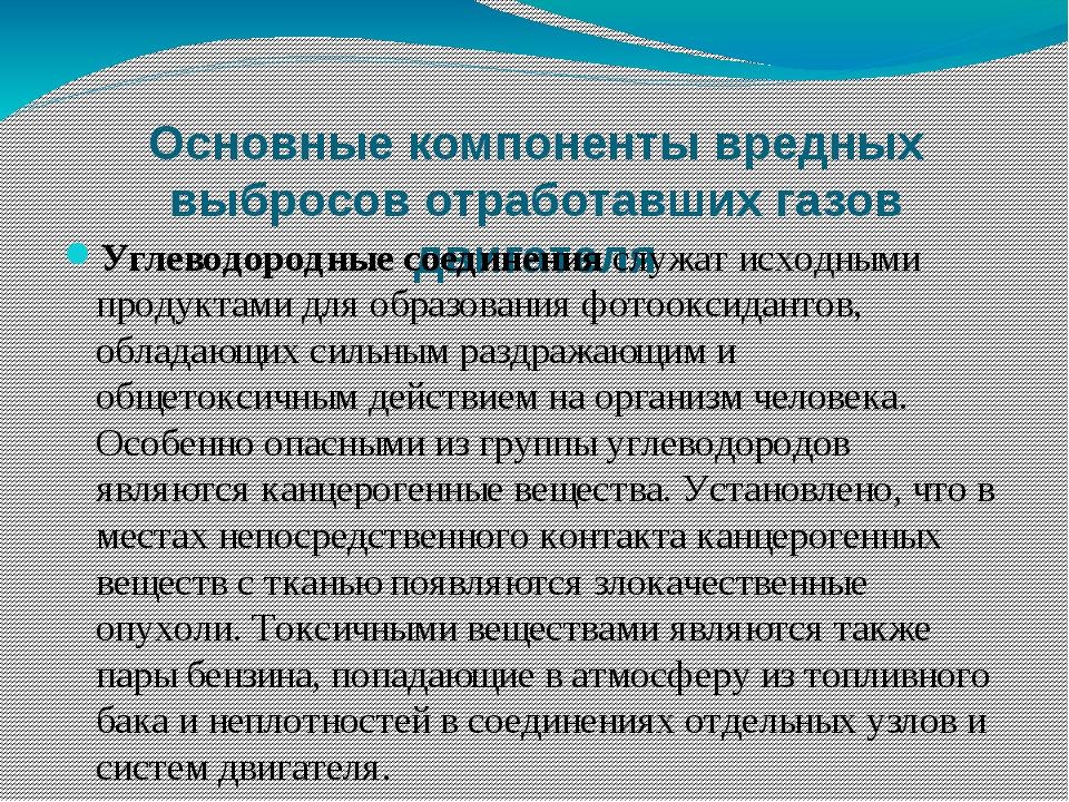 Основные компоненты вредных выбросов отработавших газов двигателя Углеводород...