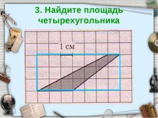 3. Найдите площадь четырехугольника