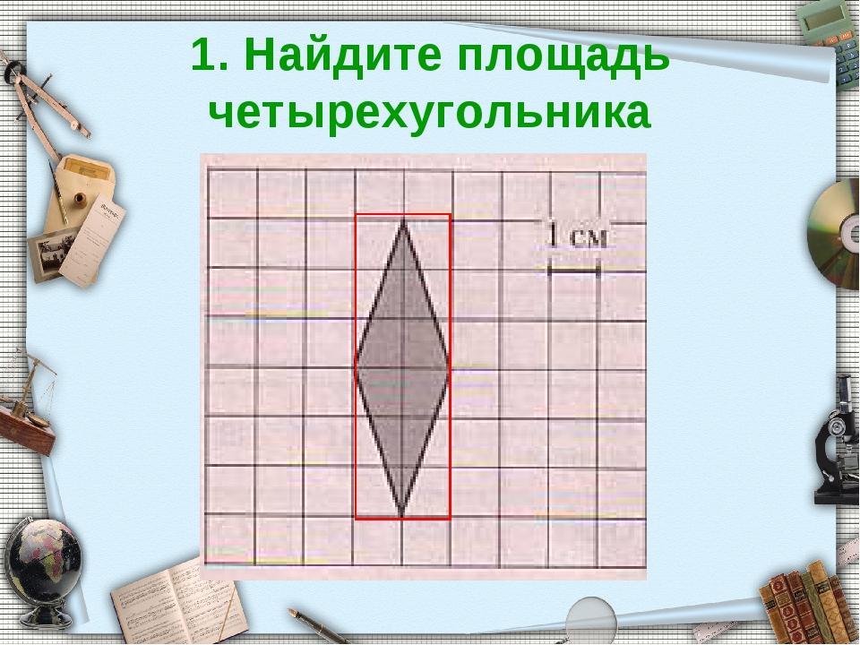 1. Найдите площадь четырехугольника