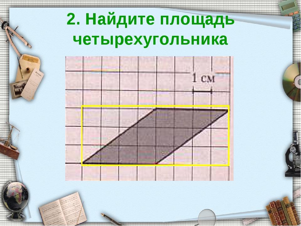 2. Найдите площадь четырехугольника