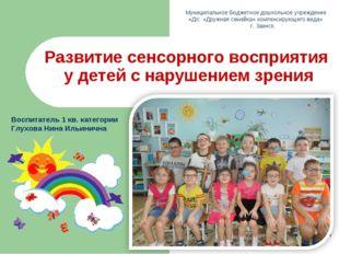 Развитие сенсорного восприятия у детей с нарушением зрения Муниципальное бюдж