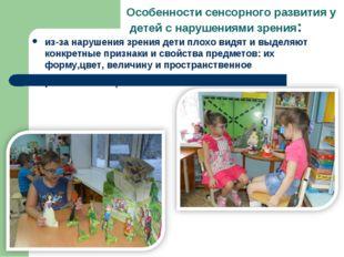 Особенности сенсорного развития у детей с нарушениями зрения: из-за нарушения