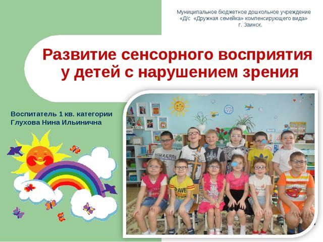 Развитие сенсорного восприятия у детей с нарушением зрения Муниципальное бюдж...